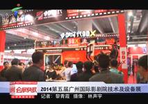2014广州琶洲广交会新闻报道