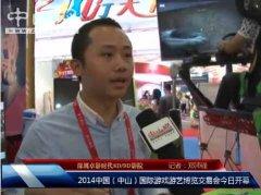 卓影时代参展2014中国(中山)博览交易会